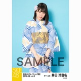 SKE48 2018年8月度 net shop限定個別生写真5枚セットvol.3 井田玲音名