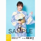 SKE48 2018年8月度 net shop限定個別生写真5枚セットvol.3 斉藤真木子
