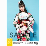 SKE48 2018年8月度 net shop限定個別生写真5枚セットvol.3 末永桜花
