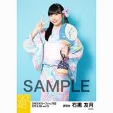 SKE48 2018年8月度 net shop限定個別生写真5枚セットvol.3 石黒友月