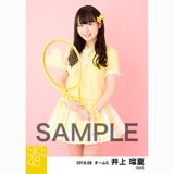SKE48 2018年8月度 個別生写真5枚セット 井上瑠夏