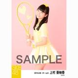 SKE48 2018年8月度 個別生写真5枚セット 上村亜柚香