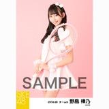 SKE48 2018年8月度 個別生写真5枚セット 野島樺乃