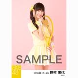 SKE48 2018年8月度 個別生写真5枚セット 野村実代