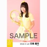 SKE48 2018年8月度 個別生写真5枚セット 日高優月