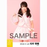 SKE48 2018年8月度 個別生写真5枚セット 松村香織