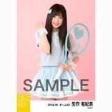 SKE48 2018年8月度 個別生写真5枚セット 矢作有紀奈