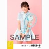 SKE48 2018年8月度 個別生写真5枚セット 斉藤真木子