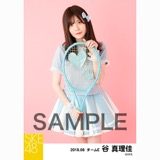 SKE48 2018年8月度 個別生写真5枚セット 谷真理佳