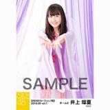 SKE48 2018年9月度 net shop限定個別生写真5枚セットvol.1 井上瑠夏