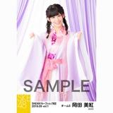 SKE48 2018年9月度 net shop限定個別生写真5枚セットvol.1 岡田美紅