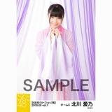 SKE48 2018年9月度 net shop限定個別生写真5枚セットvol.1 北川愛乃