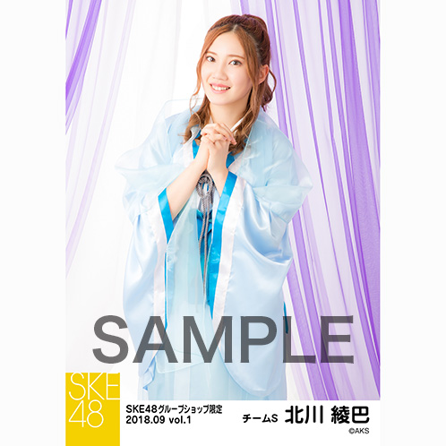 SKE48 2018年9月度 net shop限定個別生写真5枚セットvol.1 北川綾巴