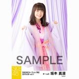 SKE48 2018年9月度 net shop限定個別生写真5枚セットvol.1 坂本真凛
