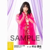 SKE48 2018年9月度 net shop限定個別生写真5枚セットvol.1 杉山愛佳