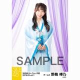 SKE48 2018年9月度 net shop限定個別生写真5枚セットvol.1 野島樺乃