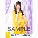 SKE48 2018年9月度 net shop限定個別生写真5枚セットvol.1 野村実代