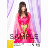 SKE48 2018年9月度 net shop限定個別生写真5枚セットvol.1 町音葉