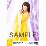 SKE48 2018年9月度 net shop限定個別生写真5枚セットvol.1 山内鈴蘭