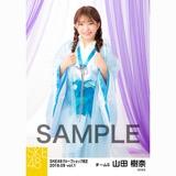 SKE48 2018年9月度 net shop限定個別生写真5枚セットvol.1 山田樹奈