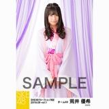 SKE48 2018年9月度 net shop限定個別生写真5枚セットvol.1 荒井優希