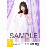 SKE48 2018年9月度 net shop限定個別生写真5枚セットvol.1 江籠裕奈