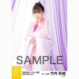 SKE48 2018年9月度 net shop限定個別生写真5枚セットvol.1 竹内彩姫
