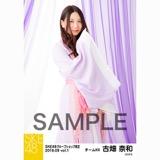 SKE48 2018年9月度 net shop限定個別生写真5枚セットvol.1 古畑奈和