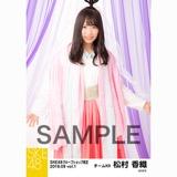 SKE48 2018年9月度 net shop限定個別生写真5枚セットvol.1 松村香織