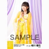 SKE48 2018年9月度 net shop限定個別生写真5枚セットvol.1 相川暖花