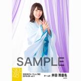 SKE48 2018年9月度 net shop限定個別生写真5枚セットvol.1 井田玲音名