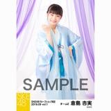 SKE48 2018年9月度 net shop限定個別生写真5枚セットvol.1 倉島杏実
