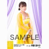 SKE48 2018年9月度 net shop限定個別生写真5枚セットvol.1 斉藤真木子