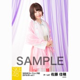 SKE48 2018年9月度 net shop限定個別生写真5枚セットvol.1 佐藤佳穂