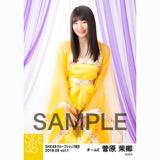 SKE48 2018年9月度 net shop限定個別生写真5枚セットvol.1 菅原茉椰