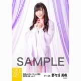 SKE48 2018年9月度 net shop限定個別生写真5枚セットvol.1 野々垣美希