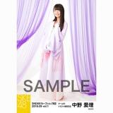 SKE48 2018年9月度 net shop限定個別生写真5枚セットvol.1 中野愛理