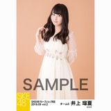 SKE48 2018年9月度 net shop限定個別生写真5枚セットvol.2 井上瑠夏