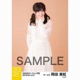 SKE48 2018年9月度 net shop限定個別生写真5枚セットvol.2 岡田美紅