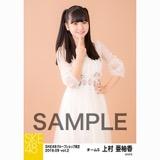 SKE48 2018年9月度 net shop限定個別生写真5枚セットvol.2 上村亜柚香