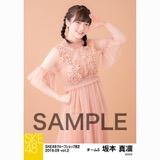 SKE48 2018年9月度 net shop限定個別生写真5枚セットvol.2 坂本真凛