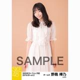 SKE48 2018年9月度 net shop限定個別生写真5枚セットvol.2 野島樺乃