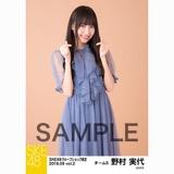 SKE48 2018年9月度 net shop限定個別生写真5枚セットvol.2 野村実代