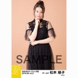 SKE48 2018年9月度 net shop限定個別生写真5枚セットvol.2 松本慈子