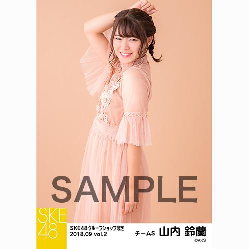 SKE48 2018年9月度 net shop限定個別生写真5枚セットvol.2 山内鈴蘭