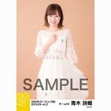 SKE48 2018年9月度 net shop限定個別生写真5枚セットvol.2 青木詩織