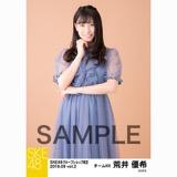 SKE48 2018年9月度 net shop限定個別生写真5枚セットvol.2 荒井優希