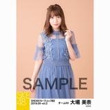 SKE48 2018年9月度 net shop限定個別生写真5枚セットvol.2 大場美奈