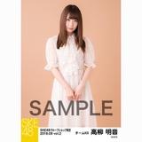 SKE48 2018年9月度 net shop限定個別生写真5枚セットvol.2 高柳明音