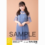 SKE48 2018年9月度 net shop限定個別生写真5枚セットvol.2 竹内彩姫